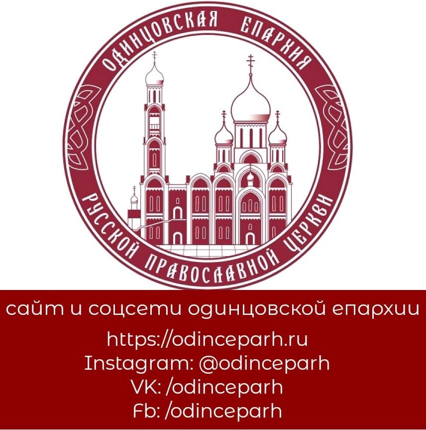 Одинцовская епархия